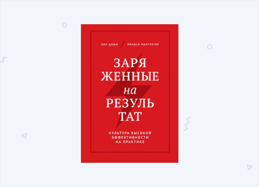книга культура высокой эффективности на практике