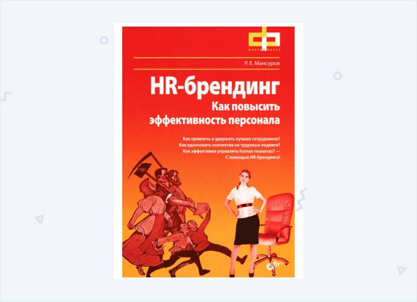 книга мансурова Как повысить эффективность персонала