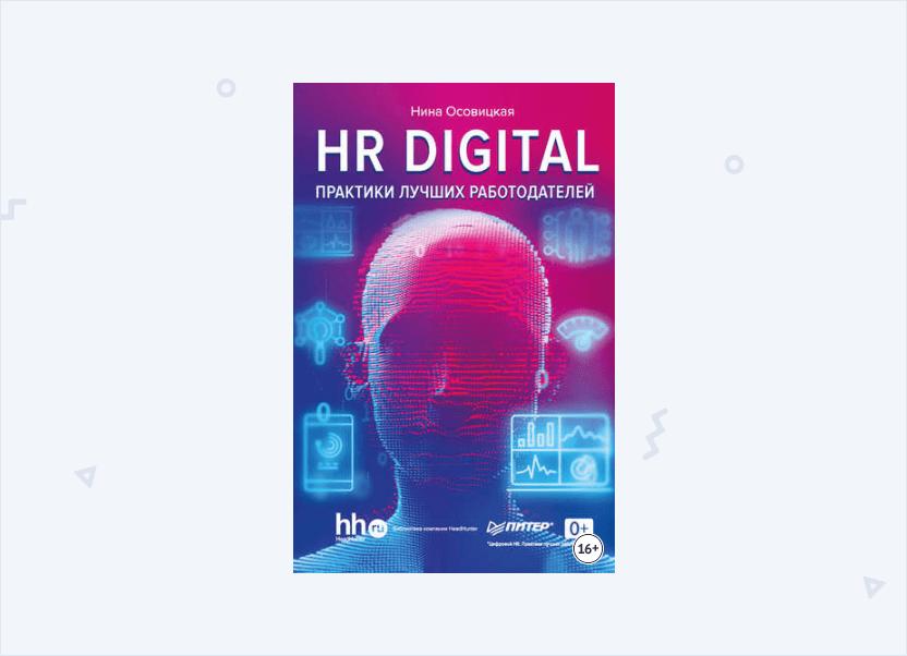 современные hr технологии книги